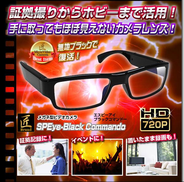 【小型カメラ】メガネ型ビデオカメラ(匠ブランド...の説明画像7