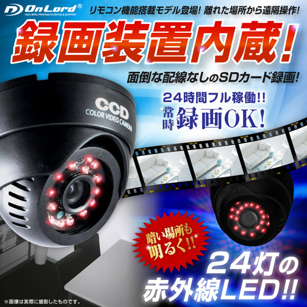 【監視カメラ】【SDカード防犯カメラ】【屋内赤外線暗視カメラ】 赤外線LED 外部電源  ドーム型 オンロード (OL-024) 24時間常時録画 暗視撮影 簡単設置
