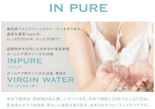 IN PURE 専用水「VirginWater 450ml」 ×2本セット