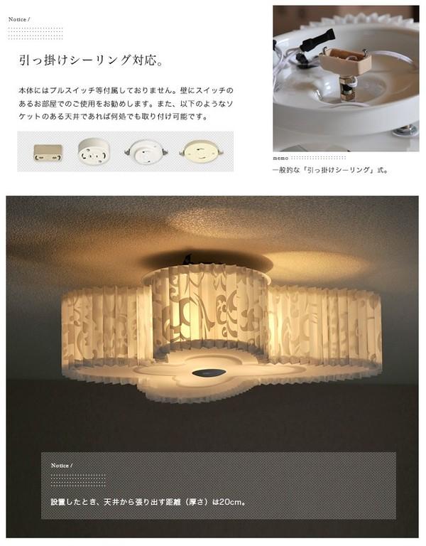 シーリングライト(照明器具) 蝶型 引っ掛けシ...の説明画像6