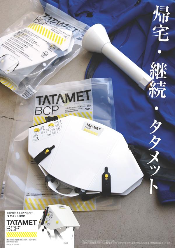 防災用折りたたみ式ヘルメット タタメットBCPの説明画像1