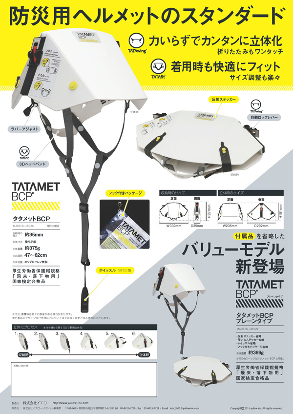 防災用折りたたみ式ヘルメット タタメットBCPの説明画像2