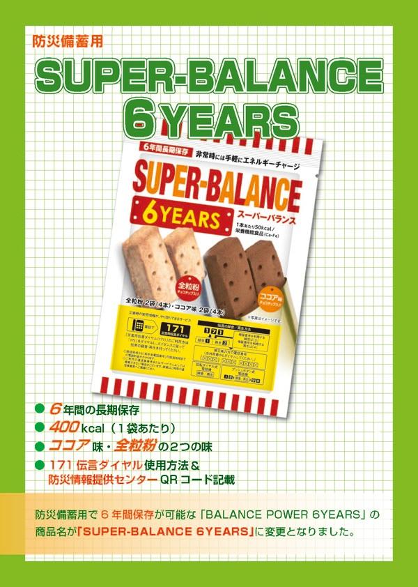 防災備蓄用食品 スーパーバランス 6YEARS (1箱20袋入)