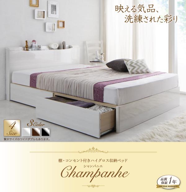 ハイグロス仕上げ 棚・コンセント付き収納ベッド【シャンパニエ】 日本製