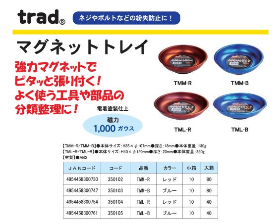 (業務用5セット)TRAD マグネットトレイ/...の説明画像1