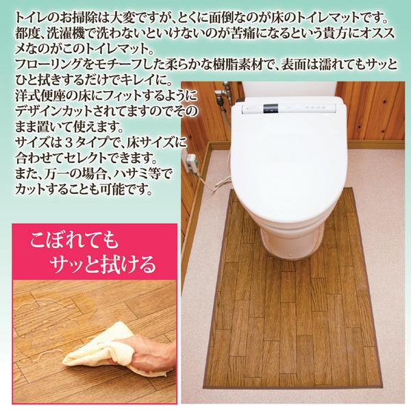 木目調トイレマット (レギュラー) 60cm×90cm カット可 日本製の商品説明