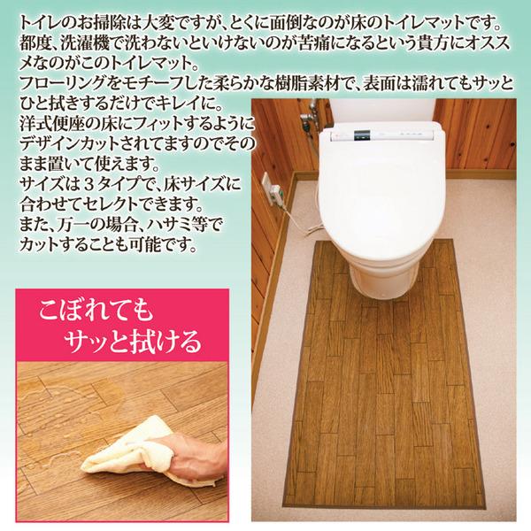 木目調トイレマット 【ロング】 60cm×100cm カット可 日本製の商品説明
