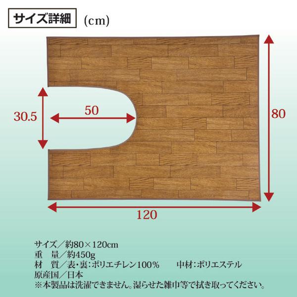 木目調トイレマット (ワイドロング) 80cm×120cm カット可 日本製の商品説明