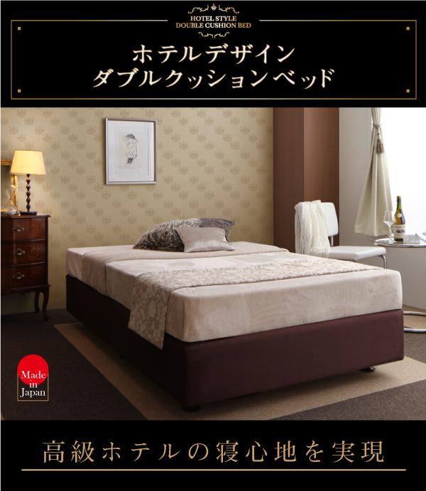 おすすめ!高級ホテルの寝心地を実現!ホテル仕様デザインダブルクッションベッド