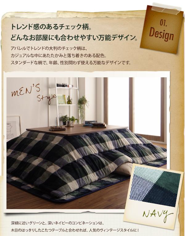 【単品】こたつ掛け布団 4尺長方形(80×120cm) カラー:ネイビー チェック柄はっ水こたつ KECK ケック