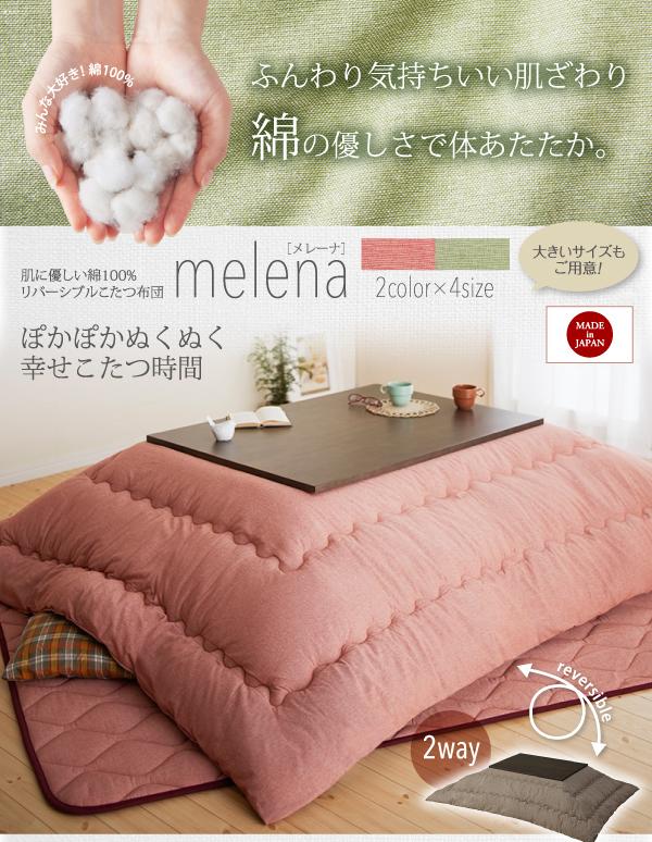 【単品】こたつ掛け布団 6尺長方形【melena】ポピーレッド 肌に優しい綿100%リバーシブルこたつ布団【melena】メレーナ