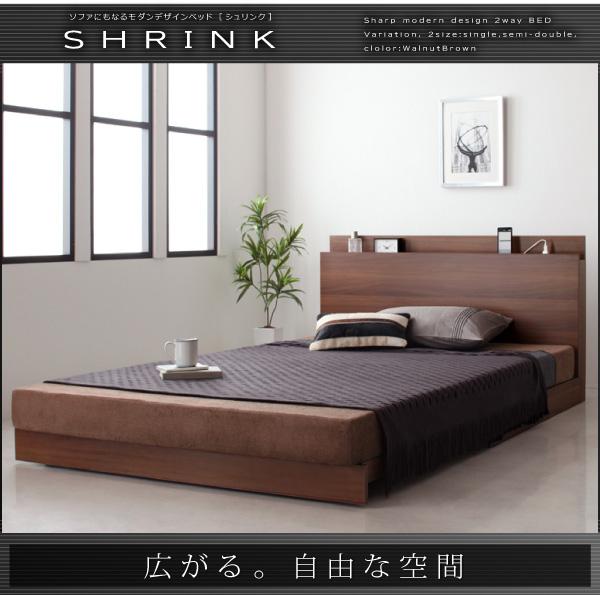 伸びるベッド『ソファにもなるモダンデザインベッド【SHRINK】シュリン』