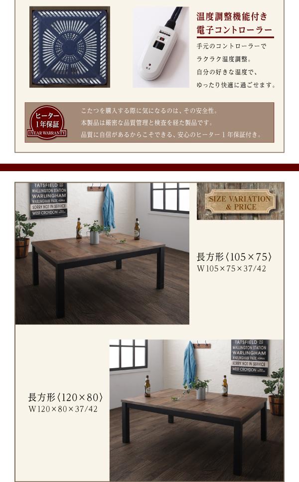 ローテーブル通販 ヴィンテージ風ローテーブル『古木風ヴィンテージデザインこたつテーブル【Nostalwood】ノスタルウッド』
