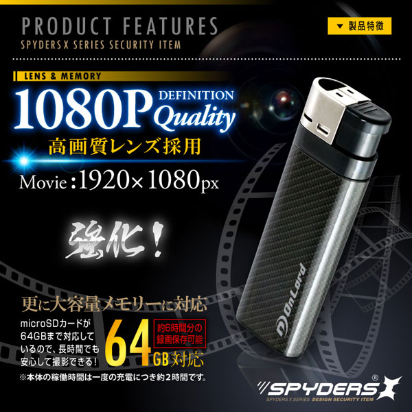 【防犯用】【超小型カメラ】【小型ビデオカメラ】 ライター型カメラ スパイカメラ スパイダーズX (A-520C / カーボン) 小型カメラ 1080P 簡単撮影 64GB対応