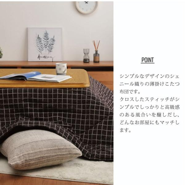 シンプル こたつ布団 こたつ掛け布団 正方形 掛け単品 『バティス』 ベージュ 約205×205cm