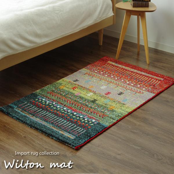 おすすめ!おしゃれなラグマット トルコ製 ウィルトン織り カーペット 絨毯『マリア RUG』ベージュ画像01