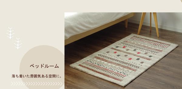 おすすめ!おしゃれなラグマット トルコ製 ウィルトン織り カーペット 絨毯『マリア RUG』ベージュ画像10