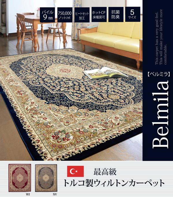 おすすめ!おしゃれなラグマット トルコ製 ウィルトン織り カーペット 絨毯 ホットカーペット対応 『ベルミラ RUG』画像01