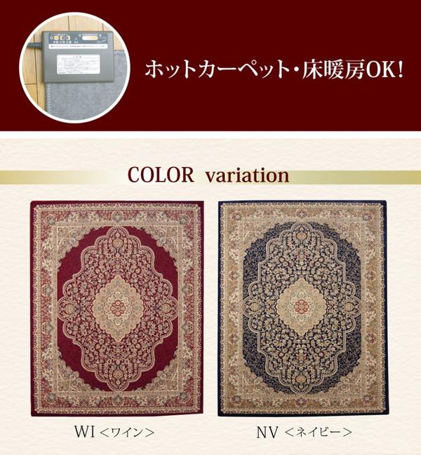 おすすめ!おしゃれなラグマット トルコ製 ウィルトン織り カーペット 絨毯 ホットカーペット対応 『ベルミラ RUG』画像06