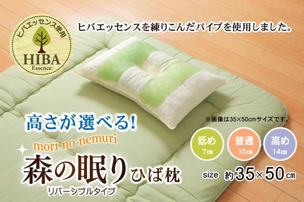 ピロー 枕 高さを選べる ヒバエッセンス使用 『森の眠りひば枕M』 約35×50×10cm 普通