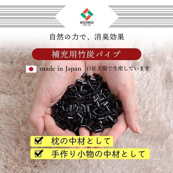 詰め替え用 国産竹炭パイプ 枕中材 『竹炭パイ...の説明画像2