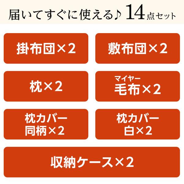 中空わた布団14点セット/掛け布団セット 【シングルサイズ ボリュームタイプ 2色組】 マイヤー毛布付き