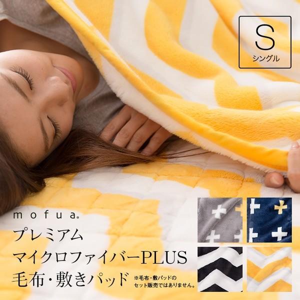 【毛布単品】mofua プレミアムマイクロファイバー毛布plus ジャギー柄 シングル ブラック