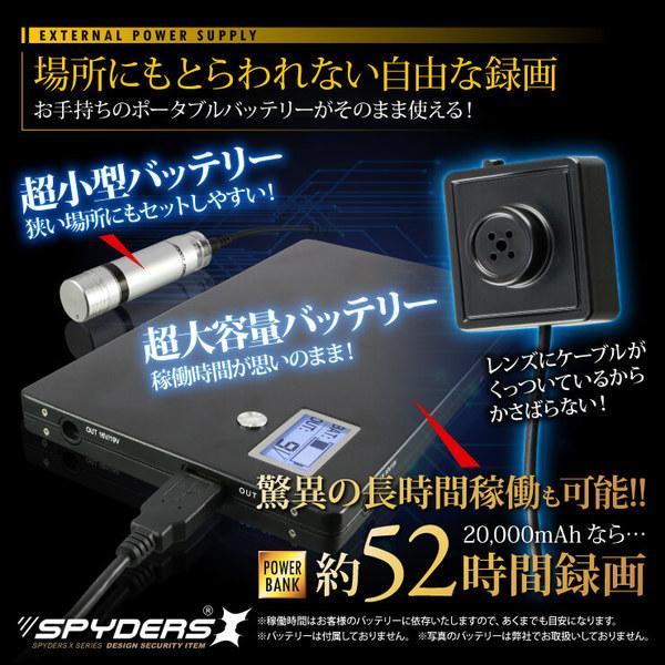 【防犯用】【超小型カメラ】【小型ビデオカメラ】 ボタン型カメラ スパイダーズX (M-931) スパイカメラ 1080P ポータブルバッテリー接続 動体検知