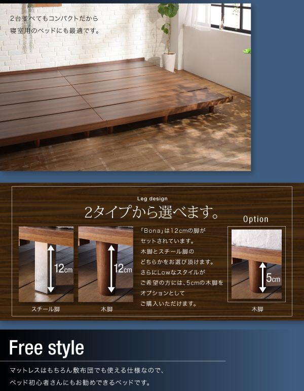 デザインボードベッド【Bona】ボーナローベッド