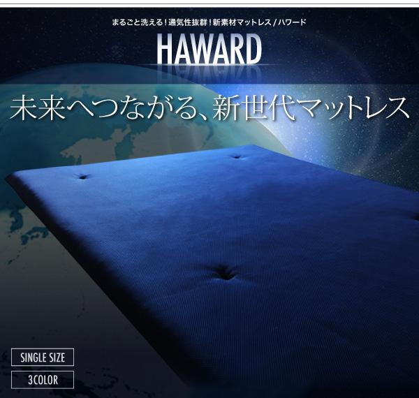 マットレス シングル【HAWARD】グリーン まるごと洗える!通気性抜群!新素材マットレス【HAWARD】ハワード