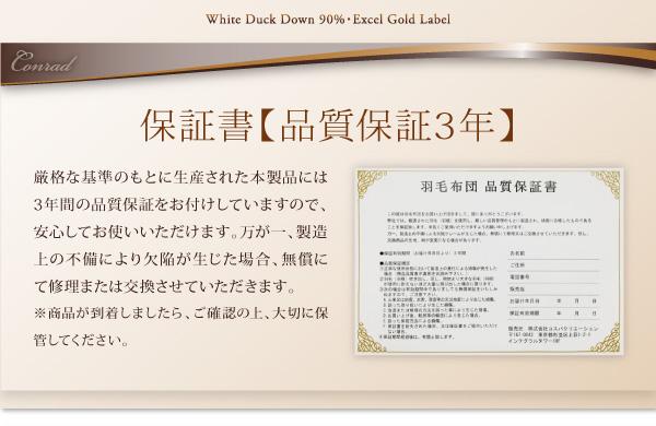 【単品】掛け布団 セミダブル アイボリー エクセルゴールドラベル ホワイトダックダウン90%羽毛掛布団 Conrad コンラッド