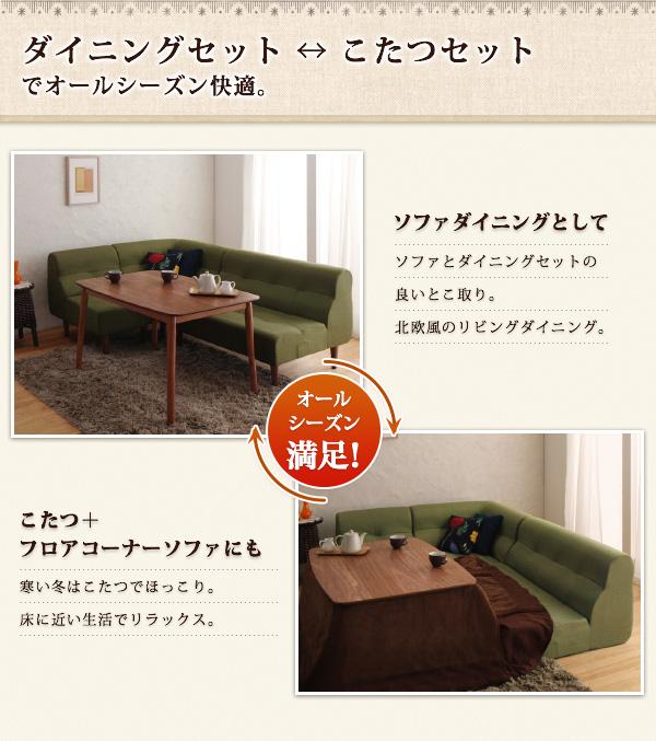 おすすめ!こたつもソファーも高さ調節できる ソファーダイニングテーブルセット【Norden】ノルデン画像04