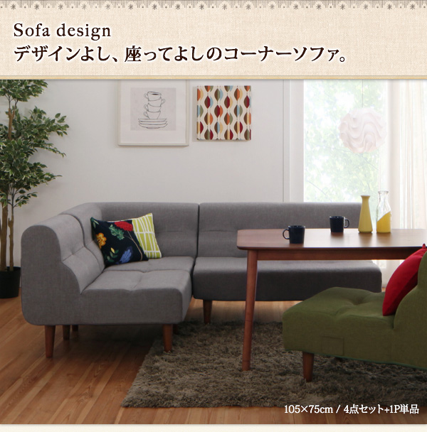 おすすめ!こたつもソファーも高さ調節できる ソファーダイニングテーブルセット【Norden】ノルデン画像12