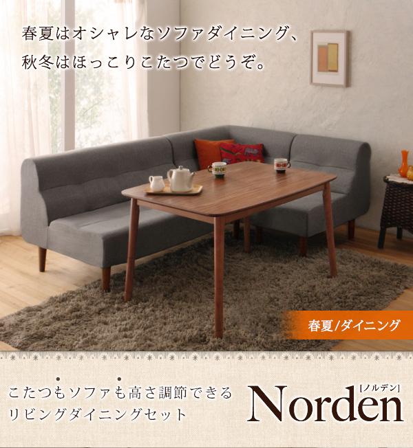 おすすめ!こたつもソファーも高さ調節できる ソファーダイニングテーブルセット【Norden】ノルデン画像22