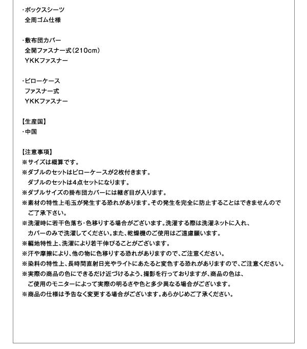 【布団別売】掛布団カバー ダブル【bren】ネイビー カモフラージュ柄ニットジャガードカバーリング【bren】ブレン