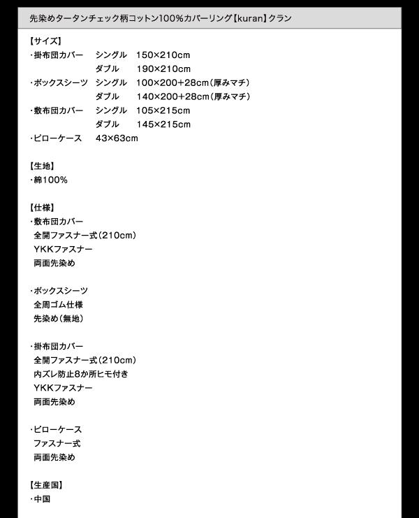【布団別売】掛布団カバー シングル【kuran】ネイビー 先染めタータンチェック柄コットン100%カバーリング【kuran】クラン