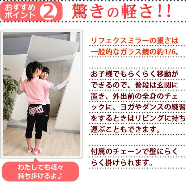 プロ仕様!割れない鏡 【REFEX】リフェクス...の説明画像5