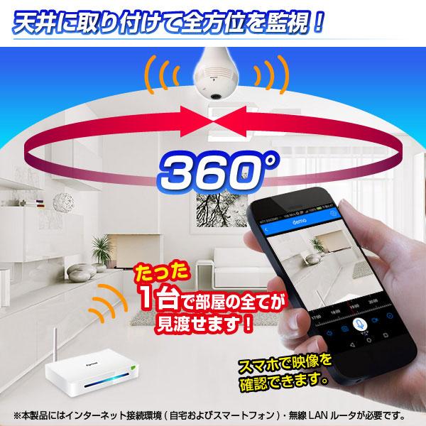 Glanshield(グランシールド)360°Wi-Fi電球型カメラ Dive-y360(ダイビー360)