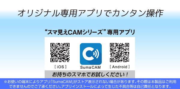 【防犯カメラ】Glanshield(グランシールド)スマ見えCAM Robo Wi-Fiホームカメラ