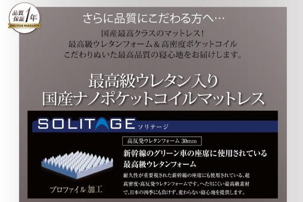 ローベッド ワイド200【国産ポケットコイル...の説明画像26