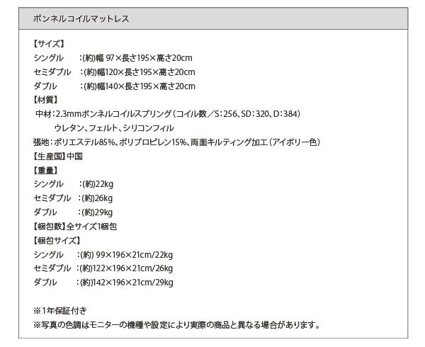 ローベッド ワイド200【国産ポケットコイル...の説明画像33
