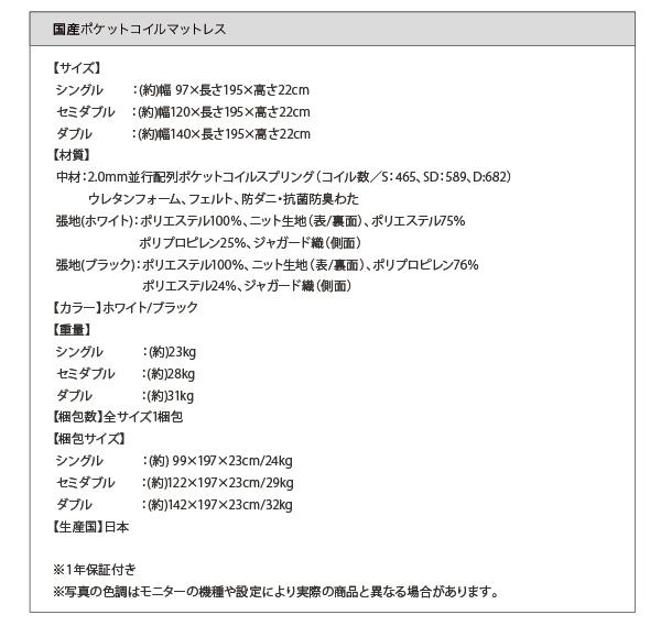ローベッド ワイド200【国産ポケットコイル...の説明画像34