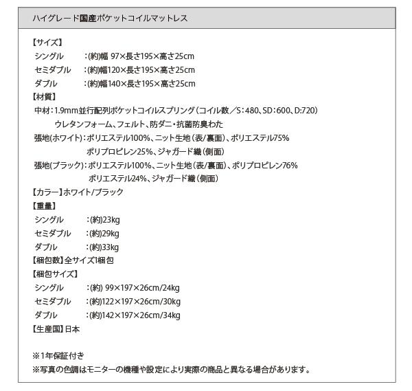ローベッド ワイド200【国産ポケットコイル...の説明画像35
