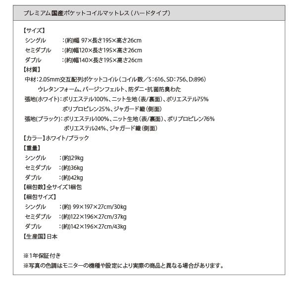 ローベッド ワイド200【国産ポケットコイル...の説明画像36