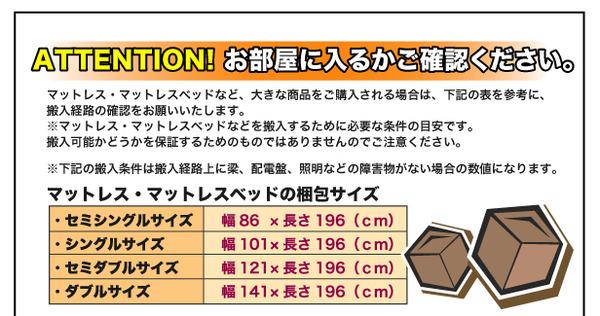ローベッド ワイド200【国産ポケットコイル...の説明画像38