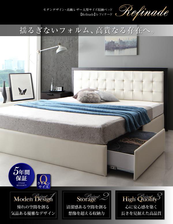 高級レザー大型サイズ収納ベッド Refinade レフィナード