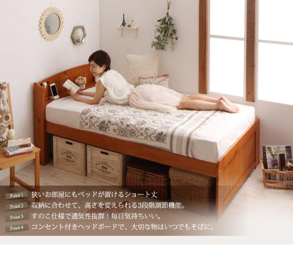 ショート丈高さ調節すのこベッド 天然木パイン材 コンセント付 Celestine セレスティーヌ