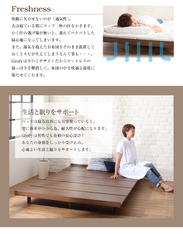 デザインボードベッドロング 【Girafy】 ジラフィ
