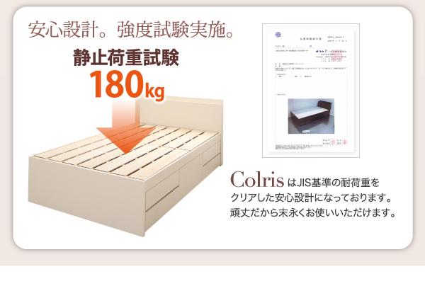 国産大容量収納ファミリーチェストベッド COLRIS コルリス