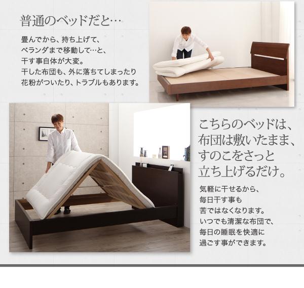 布団が干せる!デザインすのこベッド